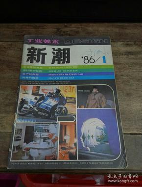 工业美术新潮(1986.1)