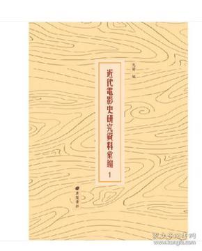 近代电影史研究资料汇编(16开精装 全40册)