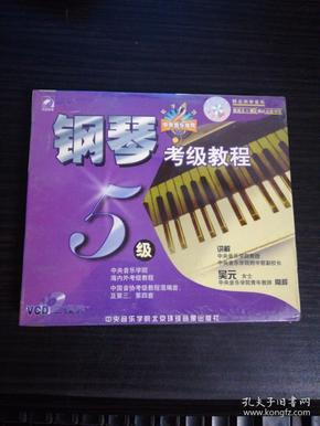 钢琴考级教程 第五级(2VCD)全新塑封