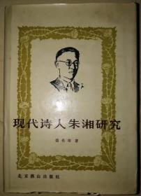 现代诗人朱湘研究