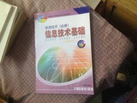 普通高中课程标准实验教科书-信息技术(必修)信息技术基础(含光盘)
