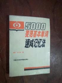【】314 500英语基本单词速成记忆法