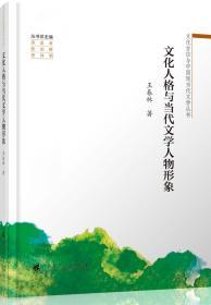 文化人格与当代文学人物形象/文化自信与中国现当代文学丛书