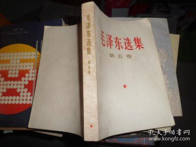 毛泽东选集第五卷(A)