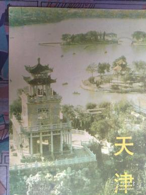 【旧地图】天津游览图 4开  1982年版