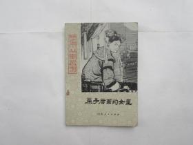 历史小故事丛书:帘子后面的女皇