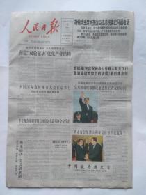 人民日报2008年11月9日【8版全】