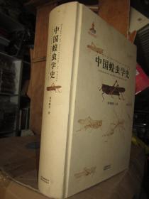 《 中国蝗虫学史》大开精装本、900页厚册、    确保正版、定价280元