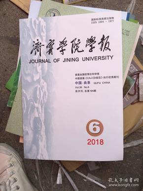 济宁学院学报2018年6期