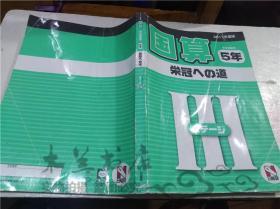 原版日本日文书 2017年度版 国算 中学受验永5年 栄冠ヘの道 ステ―ジ 日能研 大16开平装