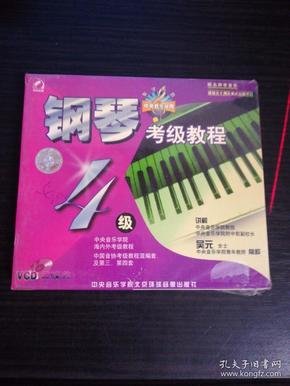 钢琴考级教程 第四级(2VCD)全新塑封