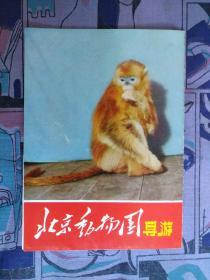 【旧地图】北京动物园园导游图  32开  80年代版