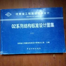 河南省工程建设标准设计 02系列结构标准设计图集 【二】