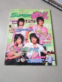 SUPER粉丝 2007年创刊号