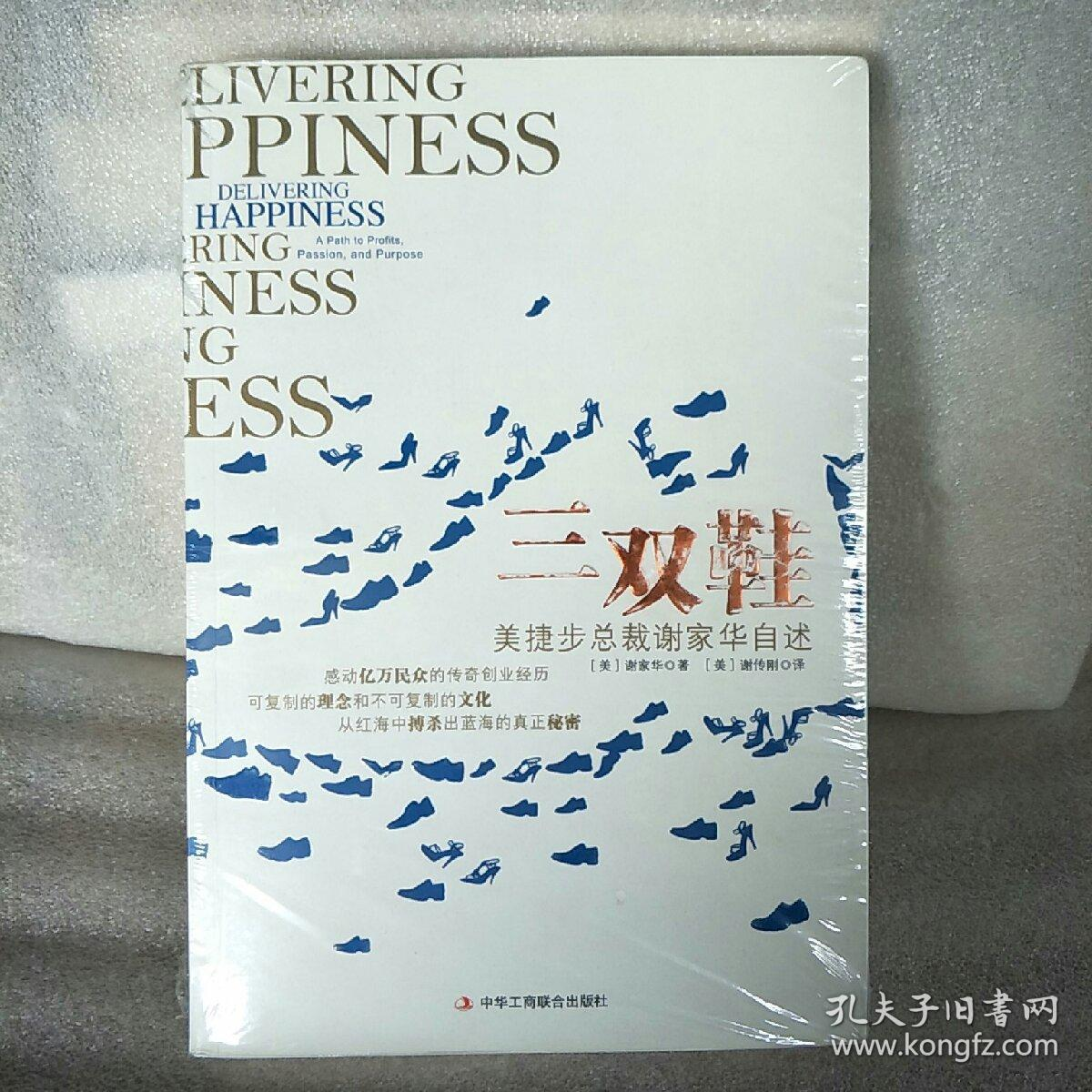 delivering happiness: a path to profits passion and purpose[三双