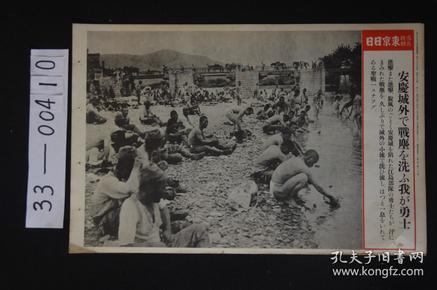 1590 东京日日 写真特报《安庆城外 河边洗漱的皇军》大开写真纸 战时特写 尺寸:46.7*30.8cm