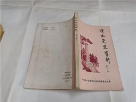 溧水党史资料 第一辑