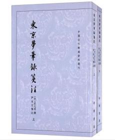 《东京梦华录笺注》(中华书局)