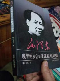 毛泽东晚年的社会主义探索与试验