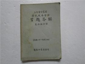 民国29年版 立信会计丛书 劳氏成本会计习题答解