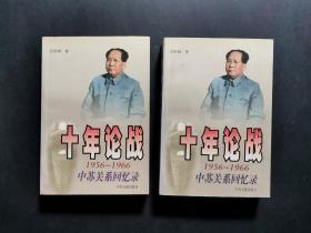 十年论战1956—1966中苏关系回忆录(上下两册全,品好)