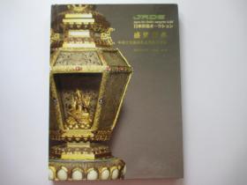 日本美协2014春季拍卖会 盛世经典 中国宫廷艺术及古董精选专场