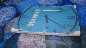 钟表维修和使用 机械钟表