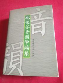 邵荣芬音韵学论集