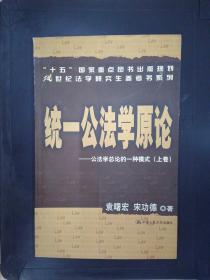 统一公法学原论:公法学总论的一种模式(上卷)(袁曙宏签赠风涛)