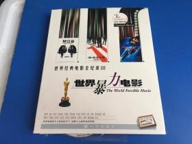 世界暴力电影 正义与邪恶的狂妄厮杀 世界经典电影全记录之III(带光盘)