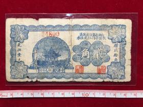 1940年民国二十九年山西省第五行政区救国合作社兑换券贰角,24800,边币