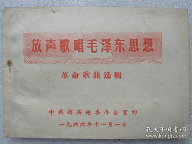 放声歌唱毛泽东思想。革命歌曲选辑
