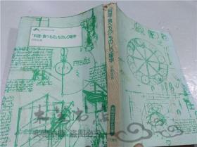 原版日本日文书 (料理.食ベもの)ものしり杂学 河野友美 株式会社三笠书房 1984年3月 64开平装