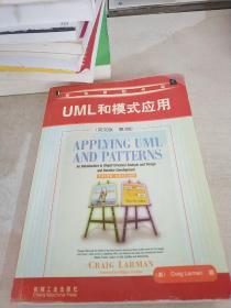 UML和模式应用(英文版·第3版)