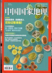 《中国国家地理》2018年第5期【主打报道:雾霾般袭来,流感般虐人:花粉过敏来啦等文章。品好如图】