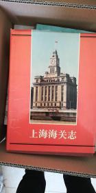 上海海关志