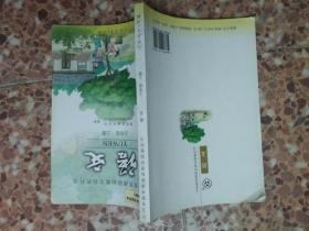 语文 五年级(上册)