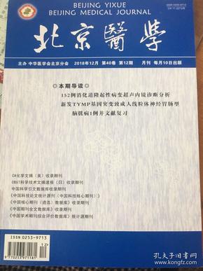北京医学2018年12月
