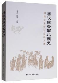 秦汉魏晋南北朝史国际学术研讨会论文集
