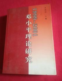 1999-001年邓小平理论研究