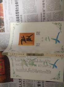 短简(中国现代小品经典丛书)