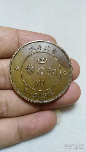 军政府造 四川铜币 双面字【合背】黄铜 五十文铜板