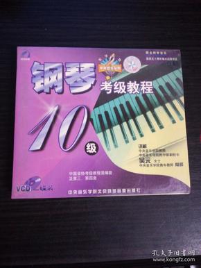 钢琴考级教程 第十级(2VCD)全新塑封