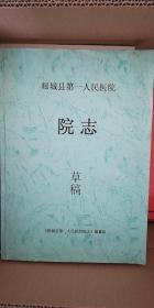 郯城县第一人民医院院志(草稿)