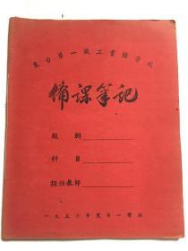 1953年东台县第一职工业余学校备课笔记本(空白)