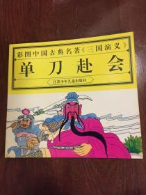 彩图中国古典名著《三国演义》:单刀赴会