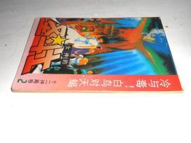 圣斗士-十二神殿卷【2】一版一印,