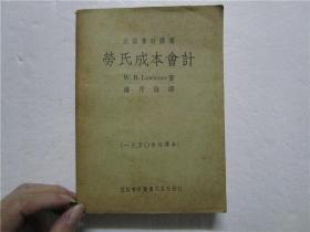 立信会计丛书 劳氏成本会计 (1950年改译本)