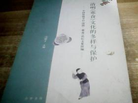 清明(寒食)文化的多样与保护——中国传统节日(清明寒食)论坛文集续编