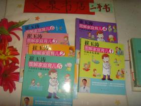 崔玉涛图解家庭育儿 1-6,6本和售。该套书10册全,本商品缺后四本